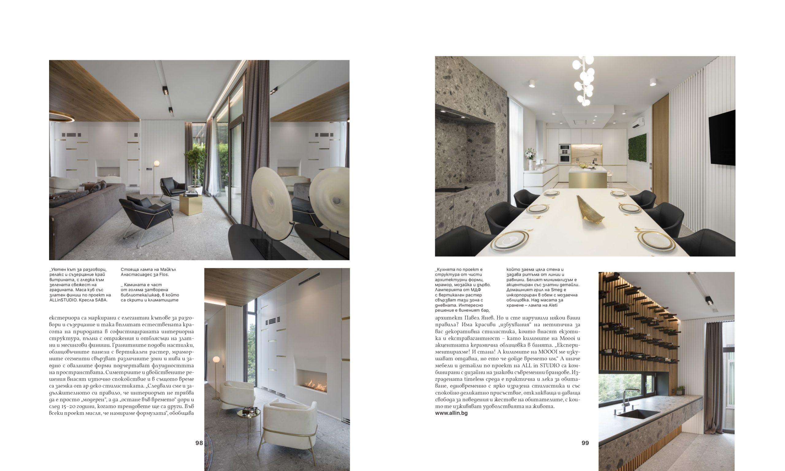 вътрешен дизайн на къщи софия