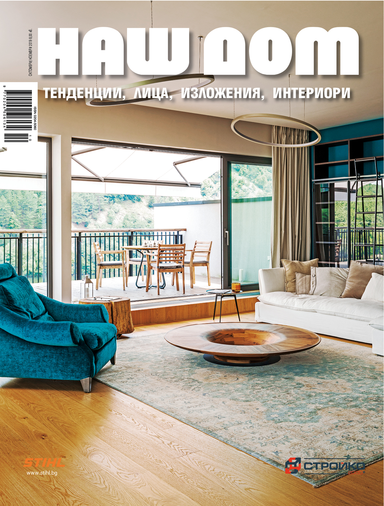 Interior-design-cover-nash-dom-allinstudio_2019