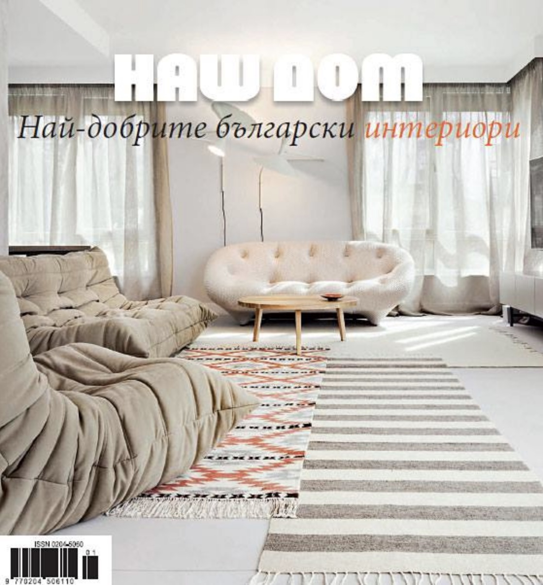 Nash-dom-best-interior-design-bulgaria