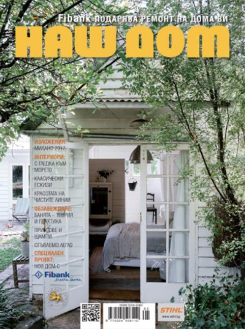 design-magazine-nash-dom-interioren-proekt-sofia-iztok