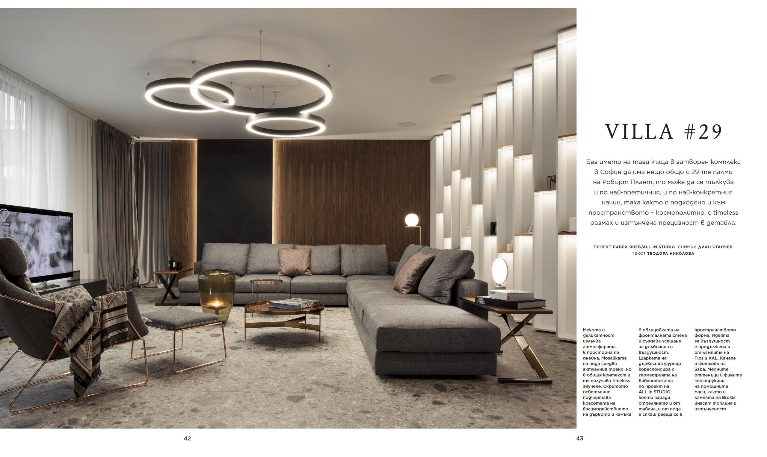 interioren proekt za kyshta sofia